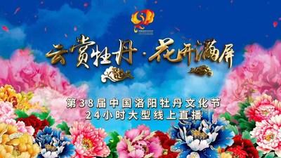 Xinhua Silk Road: Una ciudad en la región central de China inicia trasmisiones en directo por Internet del Festival Cultural de la Peonía