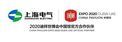 Shanghai Electric obtuvo el contrato de ingeniería, construcción y compras para la quinta fase del proyecto de parque solar de Dubái