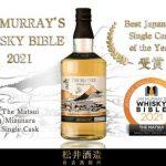 """Matsui Whisky recibe el premio """"Mejor barril único japonés del año 2021"""" de """"La Biblia del Whisky 2021 de Jim Murray"""""""