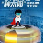 TRANSMISIÓN EN VIVO DEL Día Universal del Niño: ¡Se revela el sol artificial del futuro con científicos de China y Rusia, el 20 de noviembre!